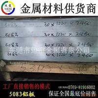 AL5083铝板 价格低质量保证