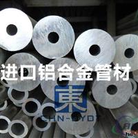 进口厚壁铝管 6063小直径铝管