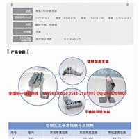 不锈钢760支架生产批发厂家