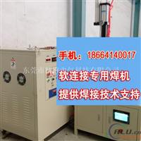 铝软连接焊接机提供一站式焊接工艺支持