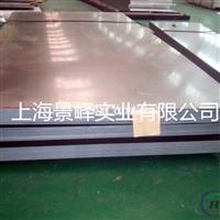 铝合金7075供应性能、材质、报价――景峄实业