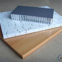铝蜂窝板加工、铝蜂窝板厂家、广东铝蜂窝板