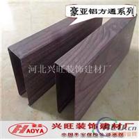 木紋鋁方通批發廠家 全新優質鋁方通天花