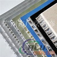 蜂窩板生產廠家、蜂窩板<em>鋁</em><em>塑</em><em>板</em>、蜂窩板規格