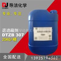 退遮蔽剂 DTZB307