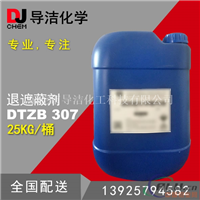 退遮蔽劑 DTZB307