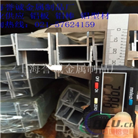 國標2014鋁型材槽鋼型號,2014鋁板硬度