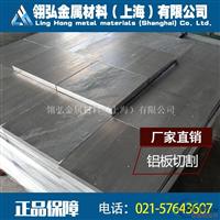 aa7075航空铝板 aa7075超厚铝板