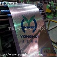 供应桔皮花纹管道防锈保温合金铝卷