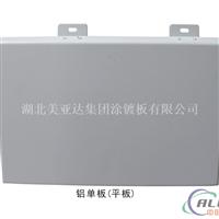 鋁單板、鋁鎂錳板銷售