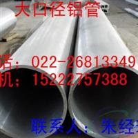 挤压铝管,黄石6061大口径厚壁铝管