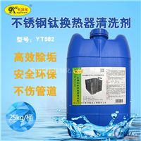卡洁尔yt582不锈钢换热器清洗剂