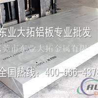 进口合金铝板 6063T651铝板厂家