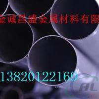 潮州6063小口径厚壁铝管挤压铝管厂家