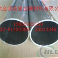 臺州6061鋁無縫管,擠壓鋁管廠家
