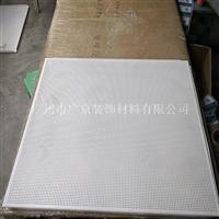 供应厂房1.0国际足厚平面 冲孔铝扣板天花