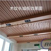 厂家现货直销铝合金长城板 木纹转印单板