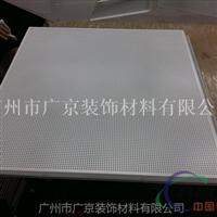 专业生产冲孔铝扣板天花厂家