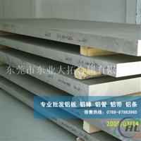 7A04超厚铝板