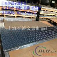 长期生产 3003防锈铝合金 、花纹铝板厂家