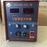 微联奥美铸铝件修补冷焊机