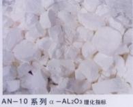 a氧化铝(河南)