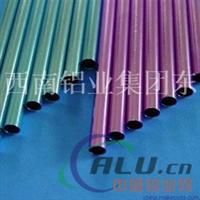 5005彩色氧化铝管,物美价廉