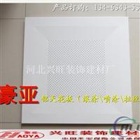 3001200冲孔铝扣板 粉末喷涂铝扣板规格