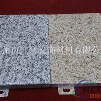 厂家直销 仿石纹铝单板 大理石纹幕墙铝单板