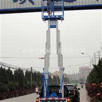 供应铝合金车载升降平台 车载高空作业平台