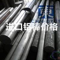 进口7075T7451高耐磨铝棒