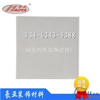靜電粉末噴涂鋁扣板、0.51mm鋁天花板