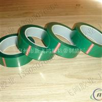鋁材專用電鍍膠帶&鋁材電鍍保護膠帶