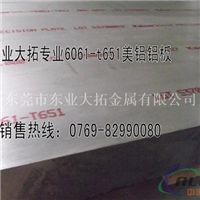 芬可乐铝板 7075耐高温铝板