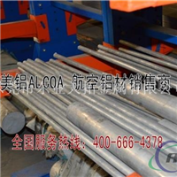 AA7475铝合金棒