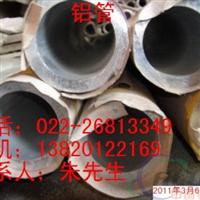 上海6061大口径厚壁铝管挤压铝管厂家