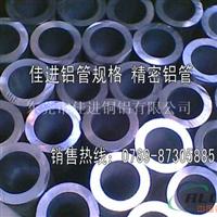 无缝7075铝管 光亮7075铝管密度