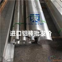 7075T7451铝棒 进口高耐磨铝棒