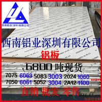 1070铝板 防锈防滑花纹铝板 折弯铝板