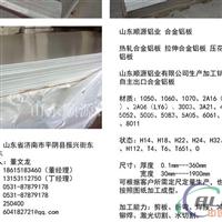 合金铝板厂家供应