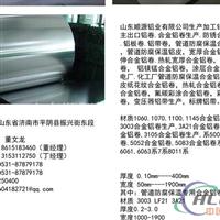 防腐防锈铝卷供应