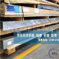进口7075铝合金中厚铝板