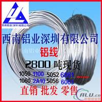 3003铝线 国标铝线 光亮铝线