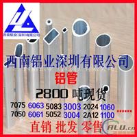 1060h24铝管大口径无缝铝管厂1285铝管批发