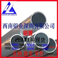 5a05铝管 焊接铝合金管 精密矩形铝管