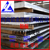2a50铝板 模具用厚铝板 西南铝板