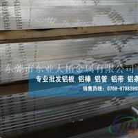 进口耐磨铝板 7075铝板厂家