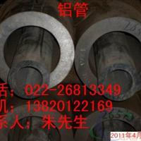 上海7075铝无缝管,挤压铝管价格