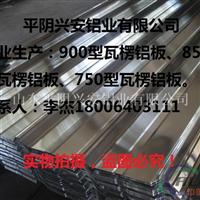 波纹铝板,压型铝瓦、瓦楞铝板(价格电议)