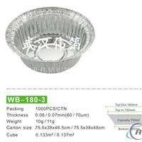 新思維煲仔機專用碗 煲仔飯錫紙碗
